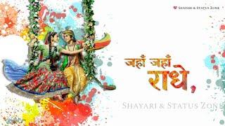 Radha Krishna Whatsapp Status || Jaha Jaha Radhe Waha Jayenge Bihari Status Video