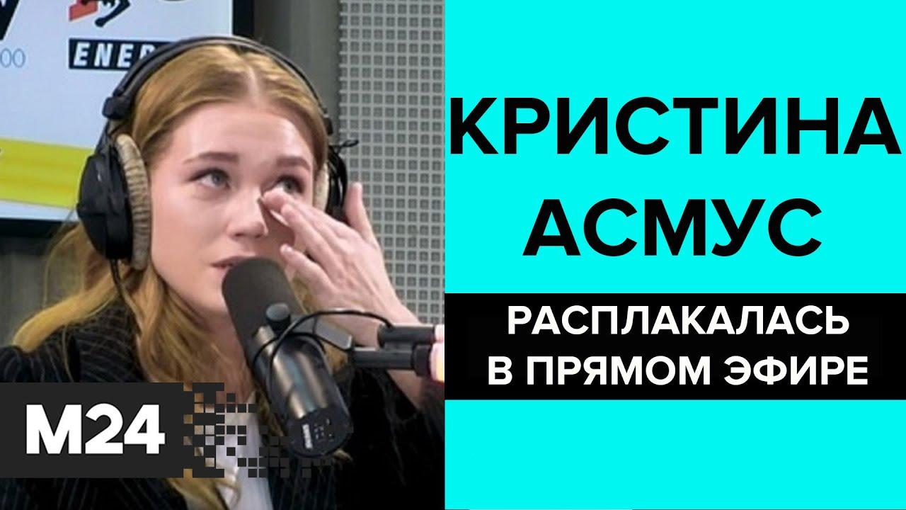 Кристина Асмус расплакалась в прямом эфире из-за эротической сцены в фильме