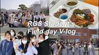 RGS 체육대회 브이로그 | 기숙중학교 | RGS's …