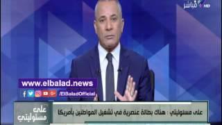 أحمد موسى يشكر أهالي رشيد والقوات المسلحة لانتشال جثث المهاجرين .. فيديو