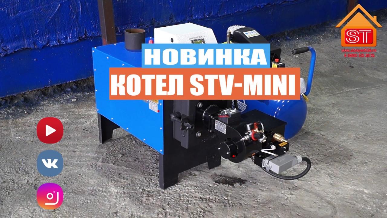 Автоматический котел Ставпечь STV-эконом 5-15 кВт