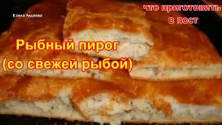 рыбный пирог (со свежей рыбой) из очень Вкусного теста
