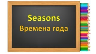 Времена года в английском языке. Seasons