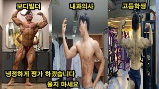국가대표 보디빌더의 구독자 몸평(보디빌더,고등학생,의사…