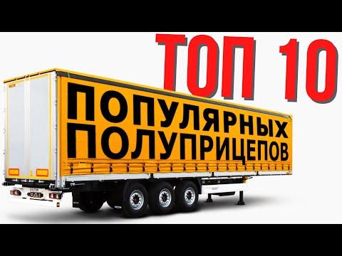 Полуприцеп | ТОП 10 популярных полуприцепов в Украине