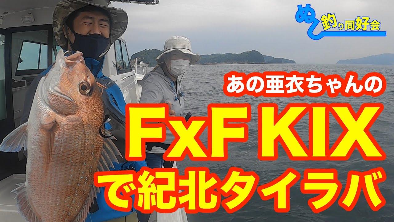 【渋春攻略】FxF KIXで紀北タイラバ【亜衣ちゃん遊漁開業】