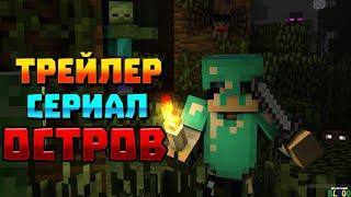 """ТРЕЙЛЕР СЕРИАЛА """"ОСТРОВ""""!😱"""