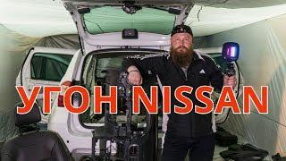 Угон Nissan. Тест GPS маяков - закладок.