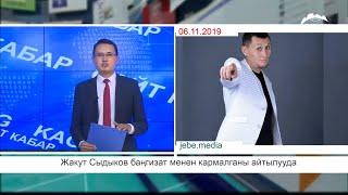 #САЙТ КАБАР 06.11.2019 Куудул Жакут Сыдыков баңгизат менен кармалды
