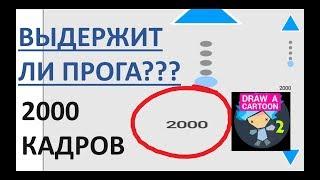КРАШ-ТЕСТ РИСУЕМ МУЛЬТФИЛЬМЫ / 2000 КАДРОВ!!! ВЫДЕРЖИТ ЛИ?
