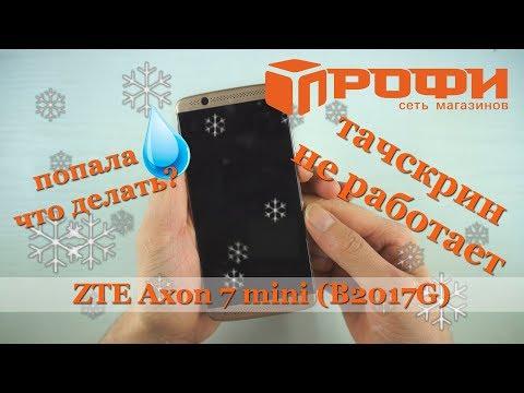 Попала вода, не работает тачскрин ZTE Axon 7 Mini (B2017G). Разборка и ремонт. Профи.