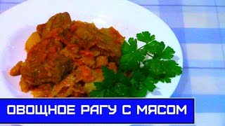 Овощное Рагу с Мясом, Вкусный Сытный Рецепт Второго Блюда