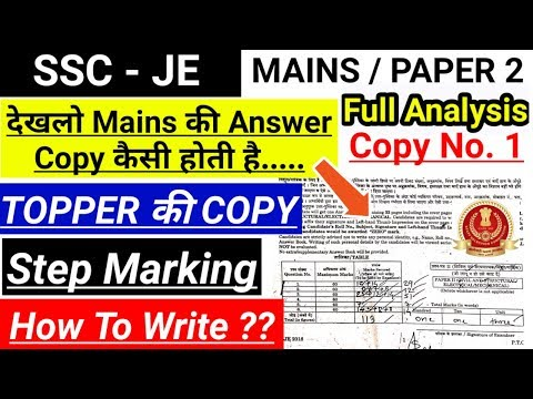 SSC JE PAPER 2 MAINS TOPPER ANSWER SHEET COPY |STRATEGY |  STEP MARKING & HOW TO WRITE