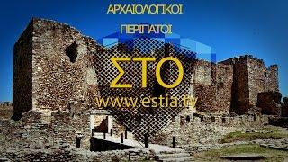 Αρχαιολογικοί Περίπατοι