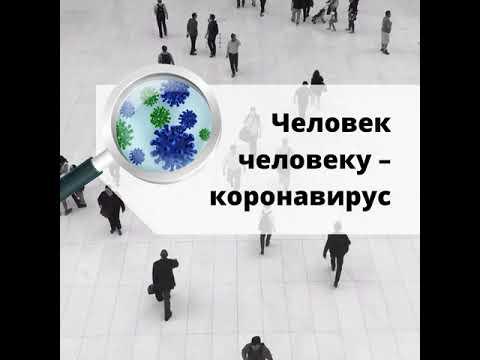 Не пускайте коронавирус в организм!