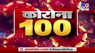 Corona 100 News | कोरोना 100 न्यूज | 06 April 2020 -TV9