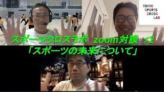 【スポーツクロスラボ オンライン】スポーツの未来について zoom対談 ♯2
