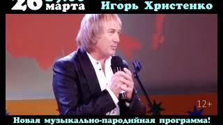 Смотреть Концерт Игоря Христенко в ДК