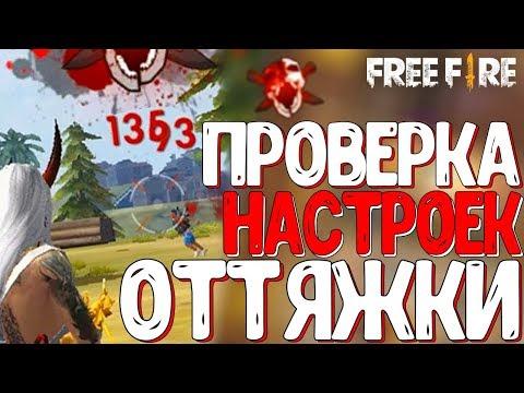 НАСТРОЙКИ ДЛЯ ОТТЯЖЕК! ➤ ПРОВЕРКА ОТТЯЖКИ! / НОВАЯ РУБРИКА L ИГРАЮ С ТЕЛЕФОНА! - Garena Free Fire!