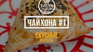 Рецепт приготовления самсы в Чайхоне №1(Дорогие друзья «Чайхоны №1»! Пожалуй, нет блюда более популярного в Узбекистане, чем самса. Да что там, еще..., 2016-08-11T13:13:05.000Z)
