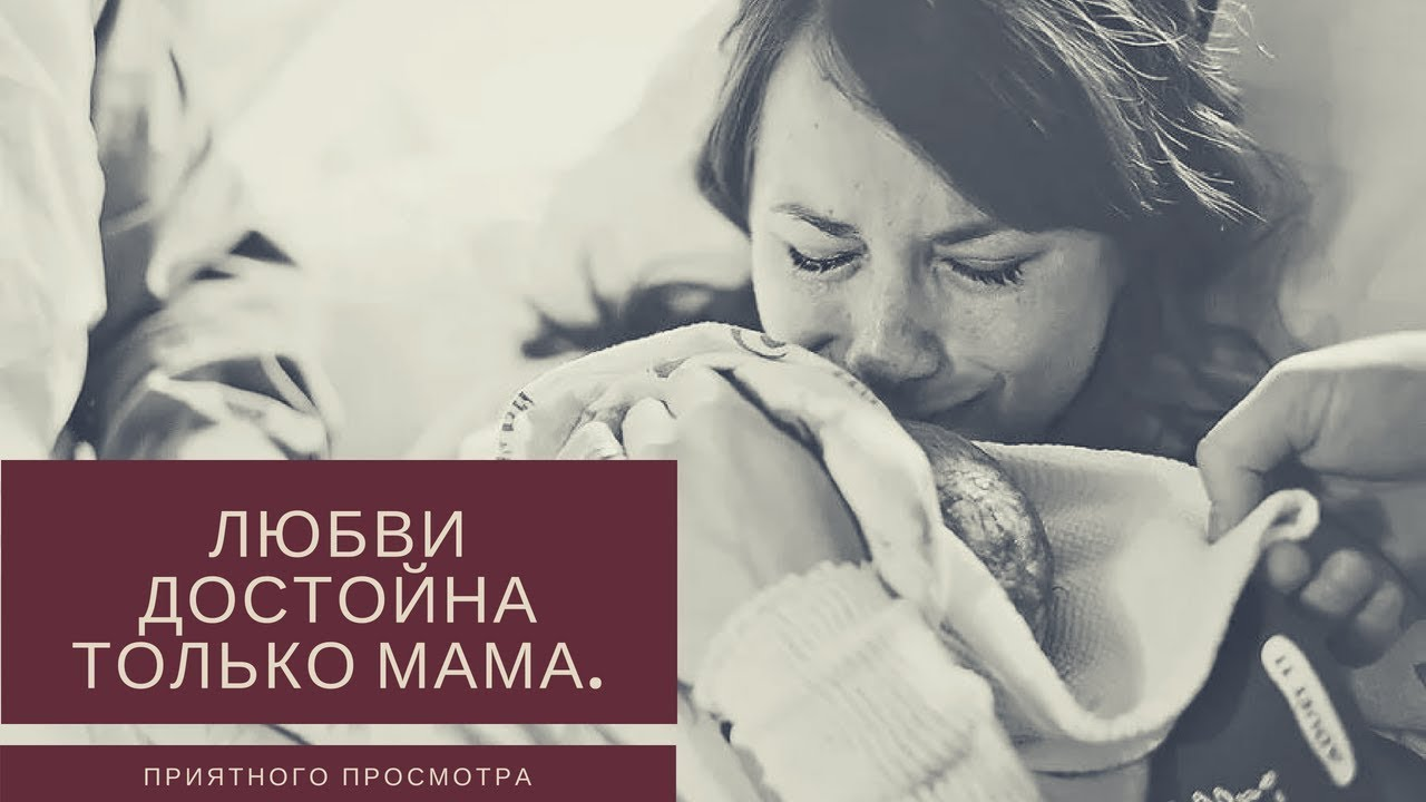 картинка любви достойна тока мама видите