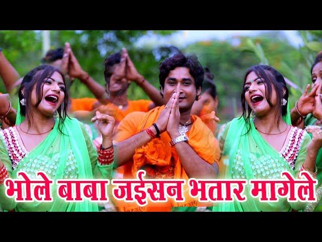 ???? ?? ??? ??? ???? ???? ???? ???? ??????. New Bhojpuri Kavar Songs.Rajesh Raj Guddu Sakshi