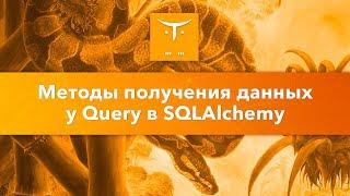 Открытый урок по Python «Методы получения данных у Query в SQLAlchemy»