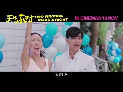 天生不對 Two Wrongs Make A Right _ trailer
