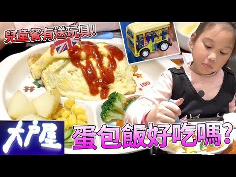 大戶屋的兒童蛋包飯套餐好吃嗎? 送的玩具是迴力車! お子様オムライス  大戶屋日本定食餐廳~ 日式家常餐廳聚餐好選擇~ 還有可愛兒童餐喔SunnyYummy