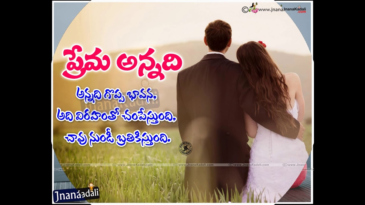 Images Of Love Quotes For Husband In Telugu