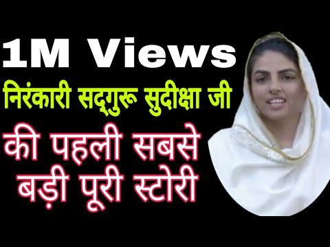 निरंकारी सद्गुरू सुदीक्षा जी की पहली सबसे बड़ी पूरी स्टोरी !! NIRANKARI vichar SATGURU Sudikcha ji