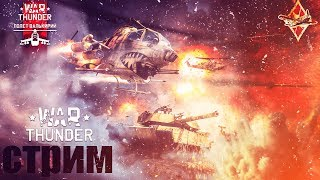 СМОТРИМ НОВИНКИ 1.83 И В БОЙ | WAR THUNDER
