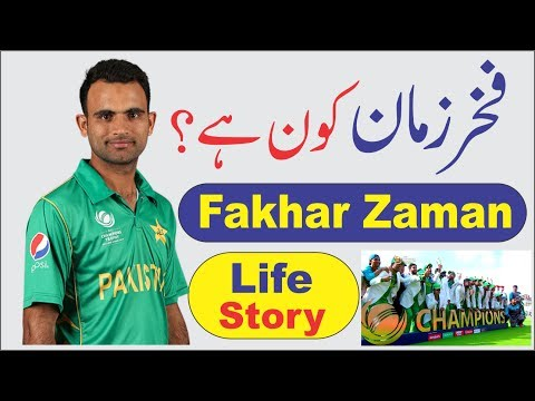 Fakhar Zaman Biography, Fakhar Zaman Kun hia? Urdu/Hindi