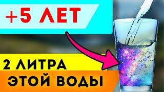 СЕКРЕТ АЗИАТСКОГО ДОЛГОЛЕТИЯ РАСКРЫТ Просто пей один стакан