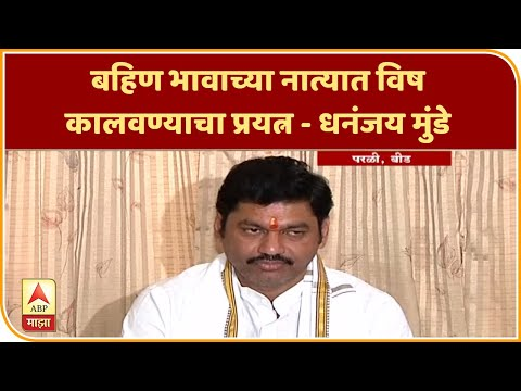 Beed | parli | Dhananjay Munde Press conference on Controversial Statement