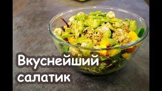 Салат микс с Обалденной заправкой, Ммм.. (Фета с орешками, овощи, авокадо)