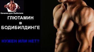 видео Глютамин в бодибилдинге