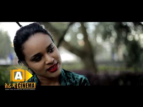 Dingelu ድንግሉ Dingelu – New Ethiopian Movie Traier  2019