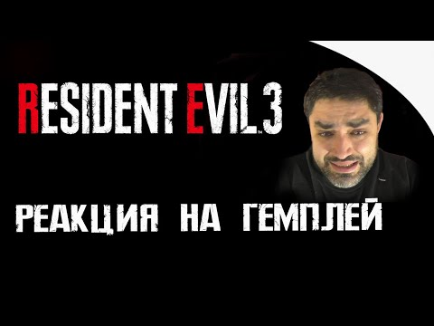 RE 3 REMAKE - РЕАКЦИЯ НА ГЕМПЛЕЙ | ФЕВРАЛЬ