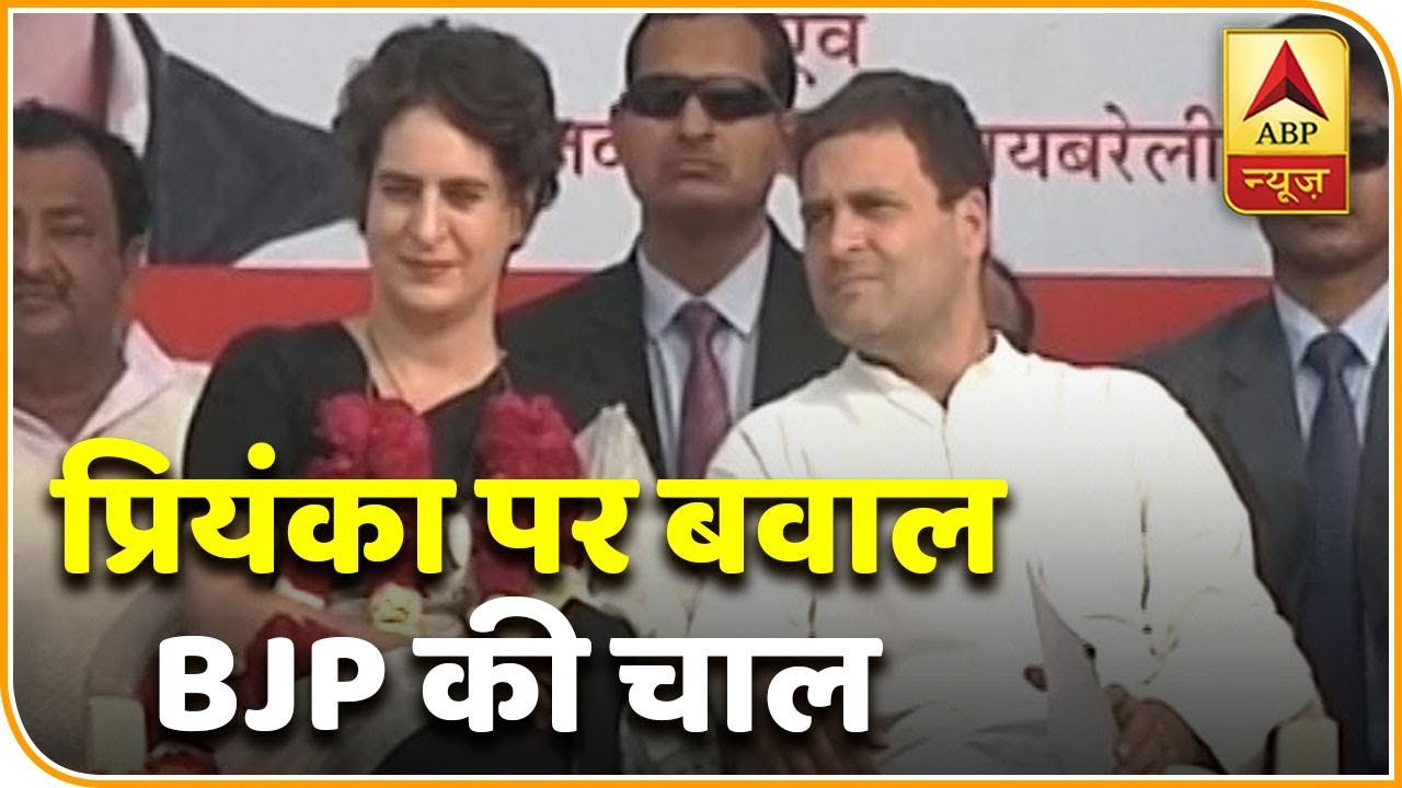 Know Why BJP Continuously Targeting Priyanka Gandhi? | ABP News
