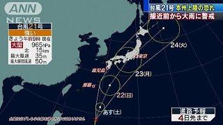 大型で強い台風21号は週明けにも本州に上陸する恐れがあります。大雨や...