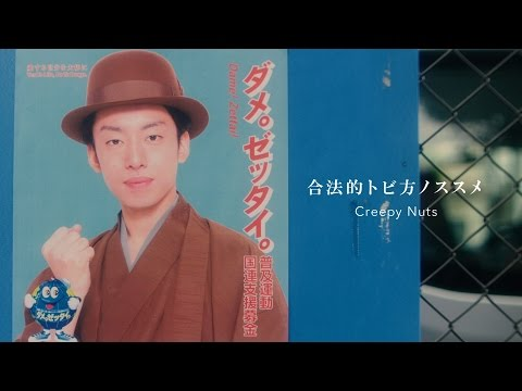 Creepy Nuts(R-指定&DJ松永) / 合法的トビ方ノススメ 【MV】 Clean Ver.