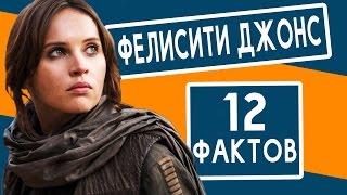 Фелисити Джонс - 12 фактов о которых вы не знали Изгой один Звездные войны Истории