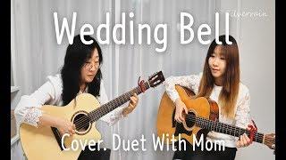 Gambar cover Wedding Bell - Depapepe [ Cover. Duet With Mom / 엄마와 듀엣하기 ]