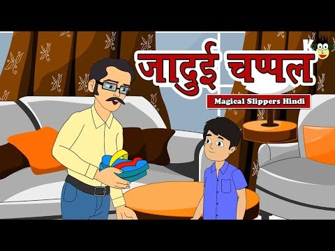 जादुई चप्पल की कहानी - Ktoon TV Hindi | Hindi Kahaniya for Kids | Stories for Kids | Moral Stories