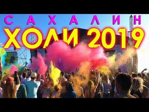 Фестиваль красок Холи 2019   Сахалин
