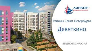 Купить квартиру в Девяткино / Купить квартиру в СПб / в СанктПетербурге(, 2015-12-04T13:24:03.000Z)