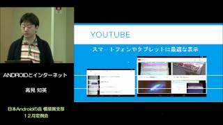 2013年12月28日 日本Androidの会横須賀支部12月定例会の発表です。
