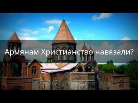 Армянам Христианство навязали?