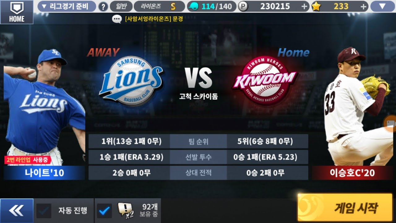 컴프야2020) 키움 이승호 vs 삼성 나이트